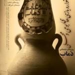 طراحی پوستر روستای دماب