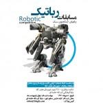 طراحی پوستر رباتیک