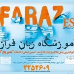 طراحی پوستر آموزشگاه زبان فراز