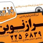 طراحی پوستر آموزشگاه زبان فراز نوین