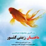 طراحی پوستر نمایشگاه ماهیان زینتی
