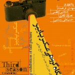 طراحی پوستر دوم نمایشگاه عکس
