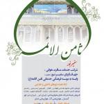 طراحی پوستر دفتر زیارتی ثامن الائمه