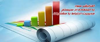 مدیریت اطلاعات مشتری